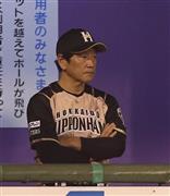5回、ベンチの日本ハム・栗山監督=わかさスタジアム京都(撮影・鳥越瑞絵)