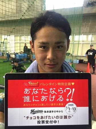 ロッテがバレンタイン投票を受付…平沢「1位は田村さん ...