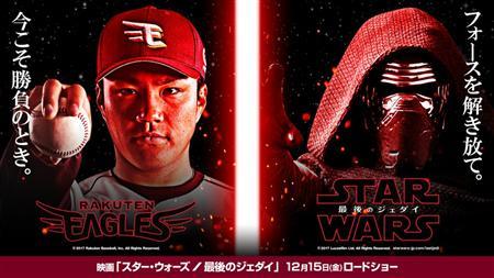 「スター・ウォーズ/最後のジェダイ」とプロ野球・楽天が競演したスペシャルポスター