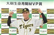 6月度の大樹生命月間MVP賞に選ばれた阪神・糸井=甲子園球場(撮影・水島啓輔)