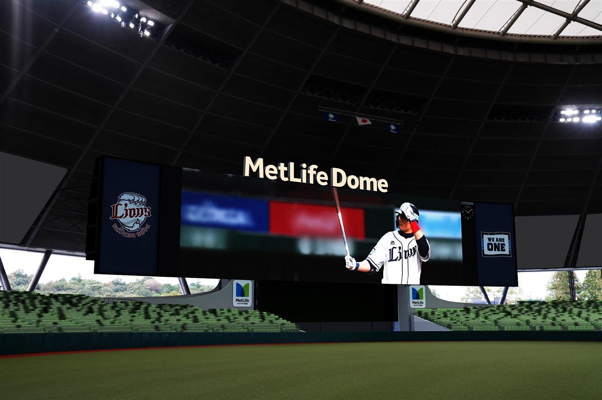ライフ ドーム 改修 メット メットライフドームエリアの改修計画 大型ビジョン「Lビジョン」を約2倍の大きさに改修
