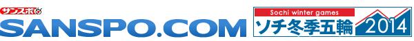 SANSPO.COM