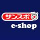 サンスポe-shop