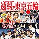 57年ぶりの東京で日本勢史上最多の金メダルを獲得した「東京五輪2020」をグラフ中心に速報します