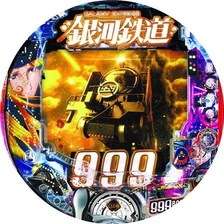 パチンコ 銀河 鉄道 999 新台