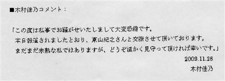 「サンスポ」11月28日付より