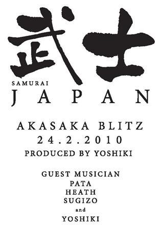 X JAPAN NEWS Gnc1002110545000-p2