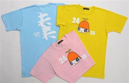 今年のチャリTシャツは嵐・大野直筆「未来」