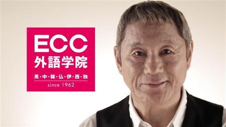 北野武、東京五輪の総合演出は誰?に「そこは俺だろ」(5) 6日よりオンエアの英会話学校ECCの新