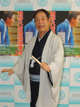 阪神ファンの月亭八方「ホンマに強いんや。自信もってえぇ」 「月亭八方落語誘笑会パート4」開催発表