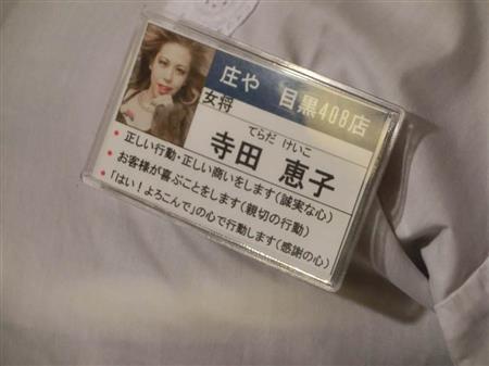 寺田恵子の画像 p1_9