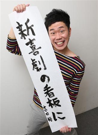 吉田裕 (お笑い芸人)の画像 p1_10