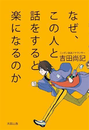 吉田尚記の画像 p1_19
