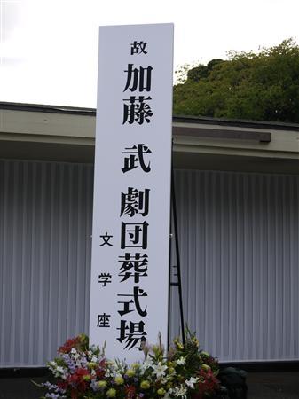 加藤武の画像 p1_32
