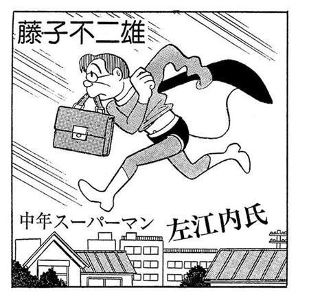 中年スーパーマン左江内氏の画像 p1_14