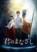 新感覚スピリチュアル・ミステリー映画「君のまなざし」