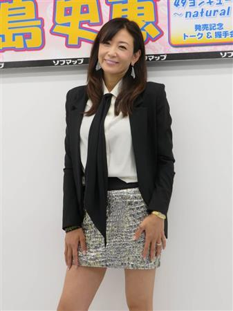 ミニスカート姿の中島史恵さん
