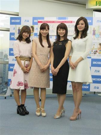 皆藤愛子、「明日にでも」結婚した〜い!セント・フォースが