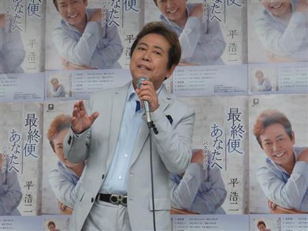 平浩二 (歌手)の画像 p1_5
