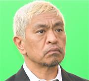 松本人志、上沼への暴言断罪「彼...