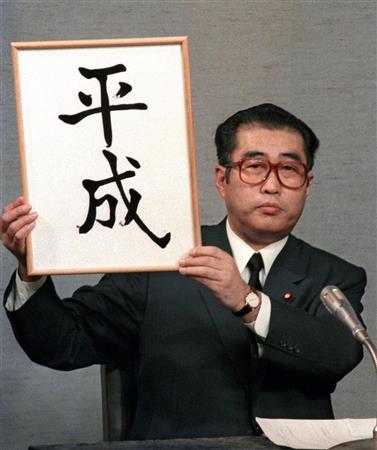 平成の真実(28)】「元号(平成)制定の舞台裏」シナリオになかった ...
