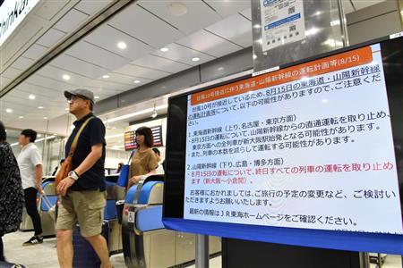 東海道 新幹線 台風 10 号