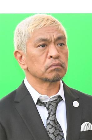 人 志 松本