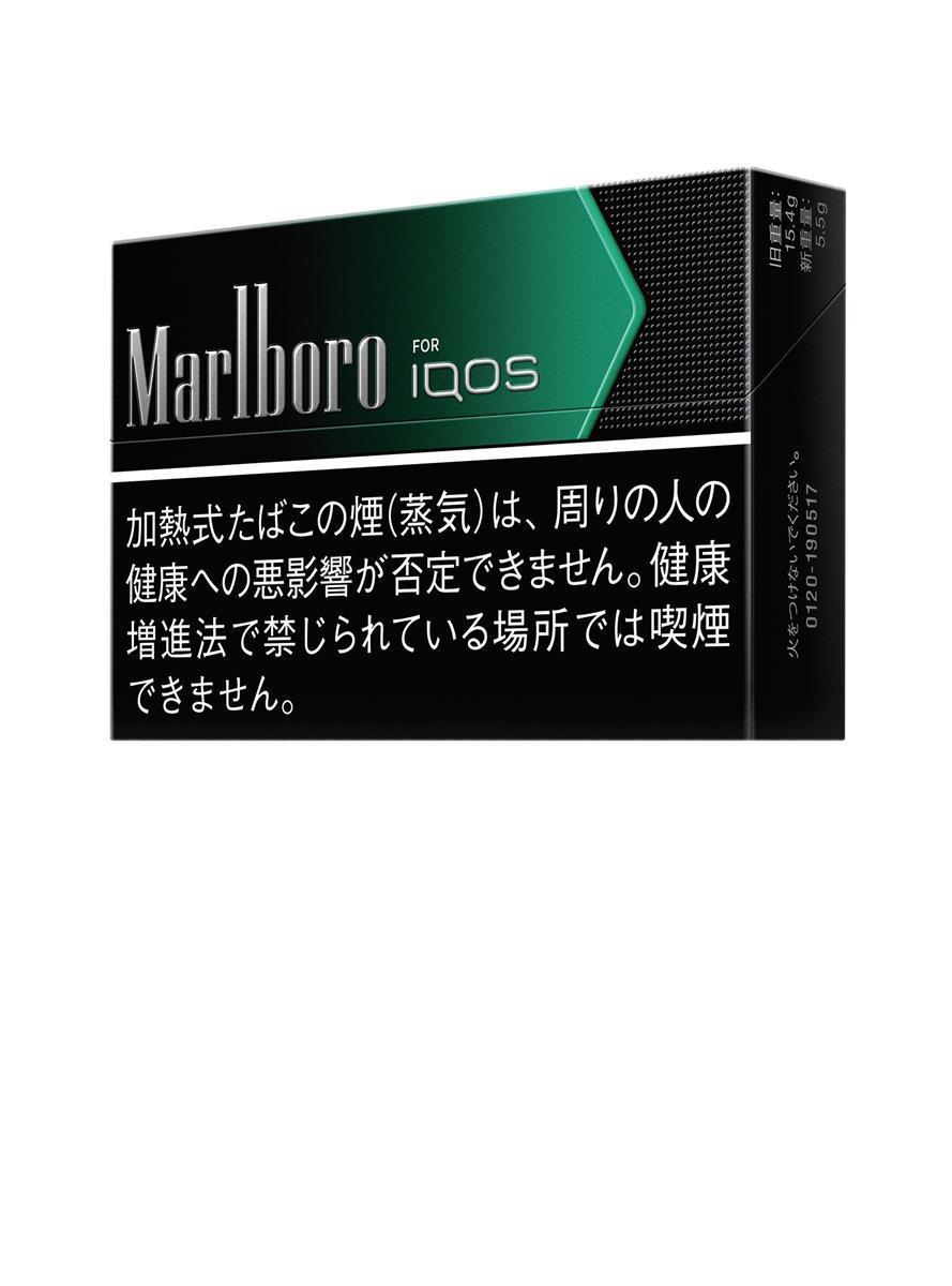 ブラック メンソール 値段 マルボロ