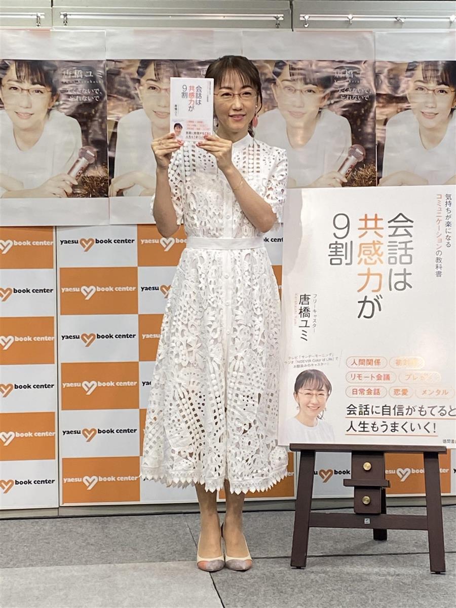 唐橋 ユミ 結婚