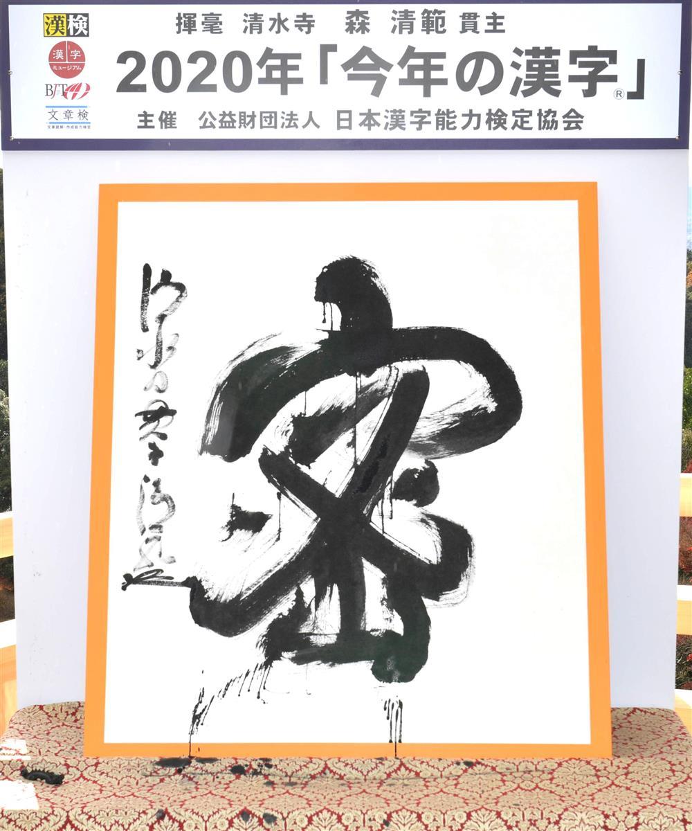 2020 今年 の 漢字