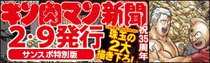 サンスポ特別版「キン肉マン新聞」発売!