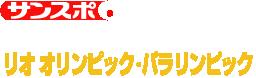sanspo.comロゴ