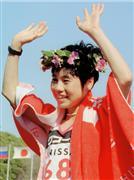 1996年3月、名古屋国際女子マラソンで優勝し、スタンドに手を振る真木和さん