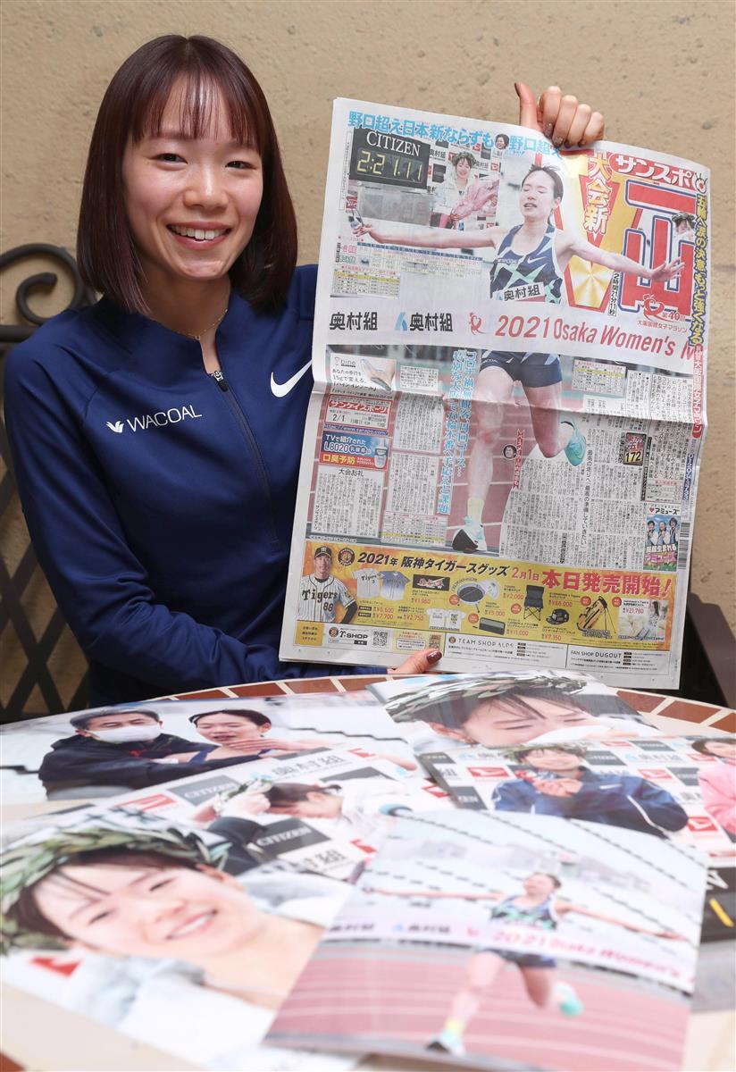2021 マラソン 大阪 女子 国際